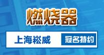 燃烧器--上海崧威