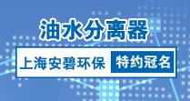 油水分离器-上海安碧环保